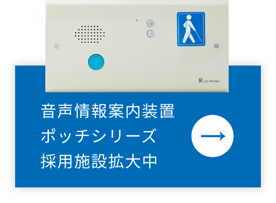 音声情報案内装置ポッチシリーズ採用施設拡大中